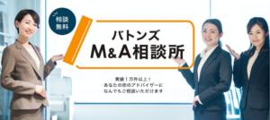 バトンズM&A相談所代々木二丁目店